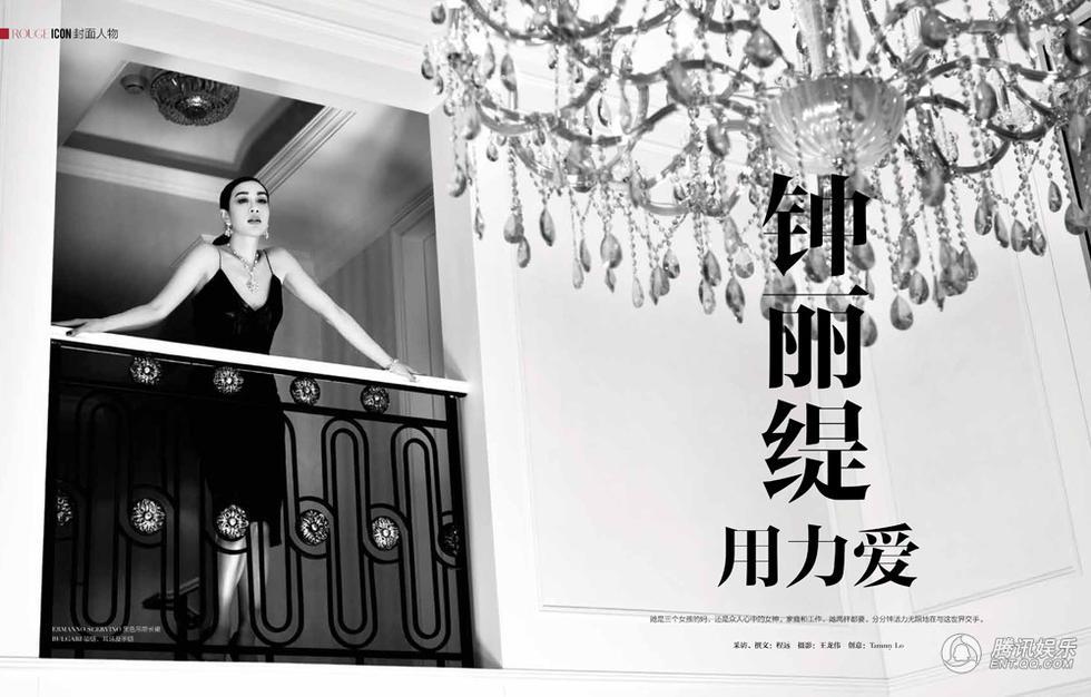 钟丽缇风姿绰约 最新杂志封面柔美动人组图