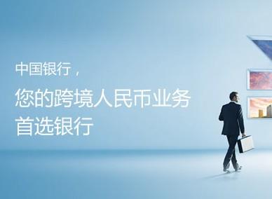 中国银行•跨境人民币业务