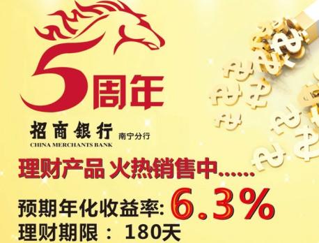 招商银行南宁分行理财产品火热销售 6.3%收益