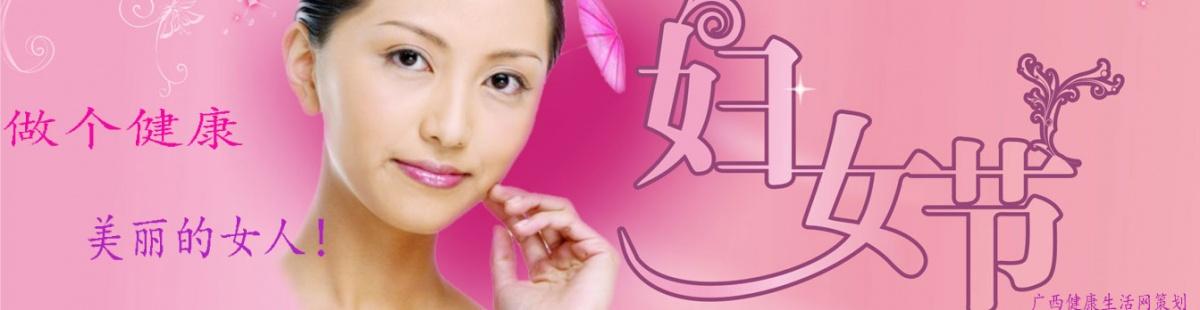 女性健康小知识_三八妇女节专题_健康频道精彩专题报道
