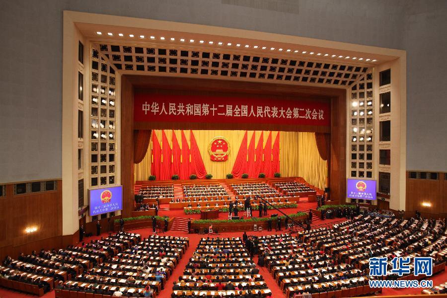 十二届全国人大二次会议在京开幕