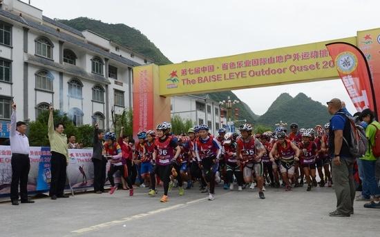 2014第七届中国百色乐业国际山地户外运动挑战赛鸣枪开赛