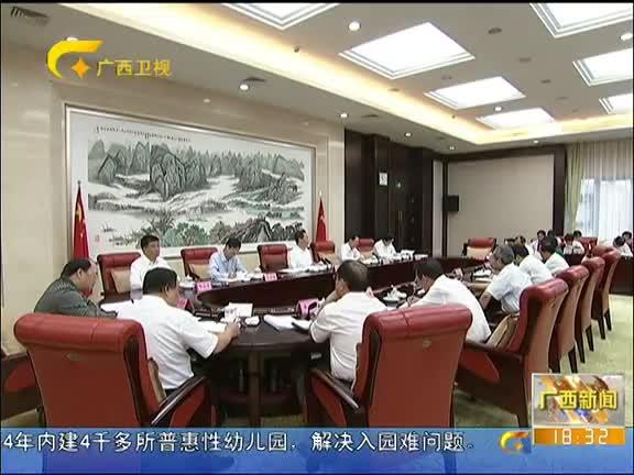 自治区党委党的群众路线教育实践活动领导小组召开第九次会议