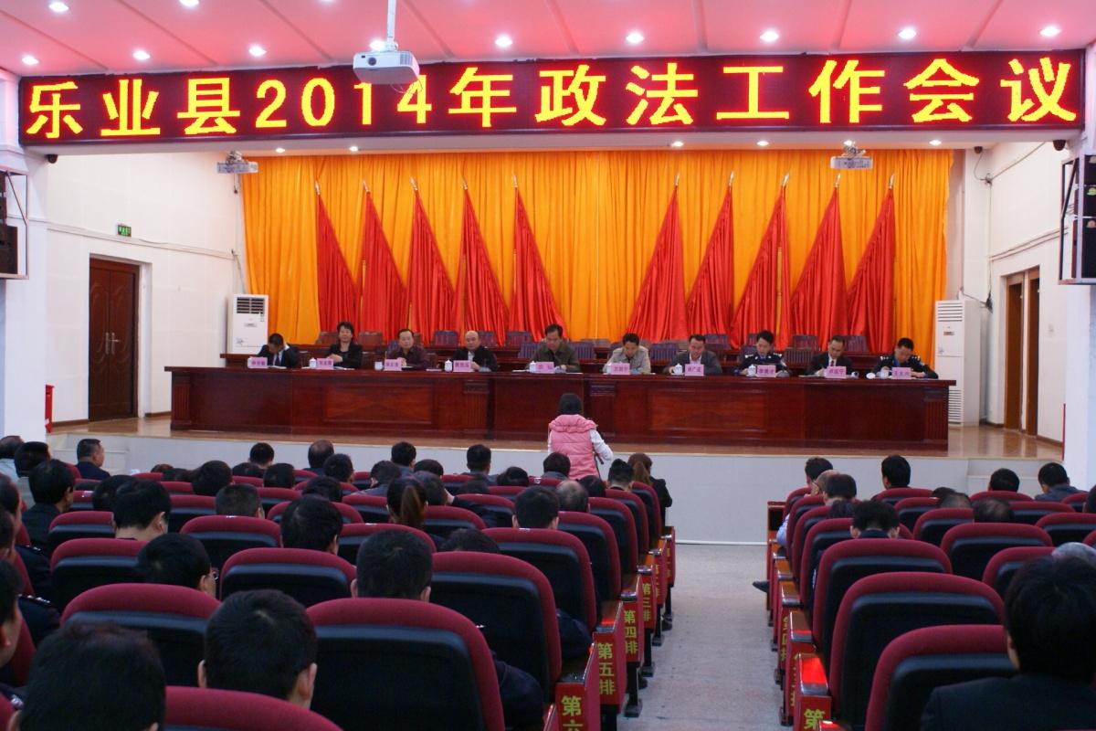 乐业县召开2014年政法工作会议