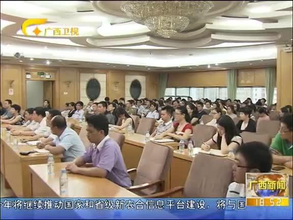 《广西新闻》 我的中国梦 奋斗的青春最美丽专题讲座举行