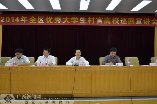 广西2014年拟面向全国选聘1500名大学生村官(图)