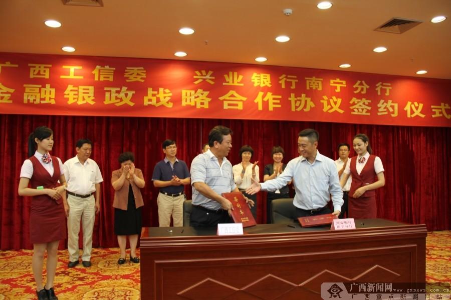 兴业银行南宁分行成立五周年发展纪实