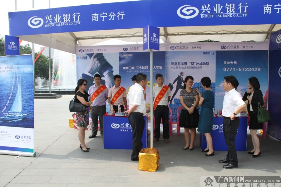 兴业银行南宁分行重点支持小微企业发展