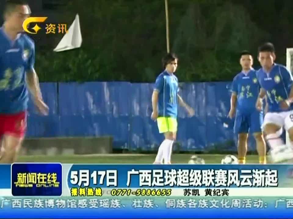 5月17日 广西足球超级联赛风云渐起