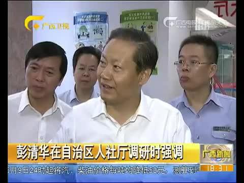 广西网视(v3)