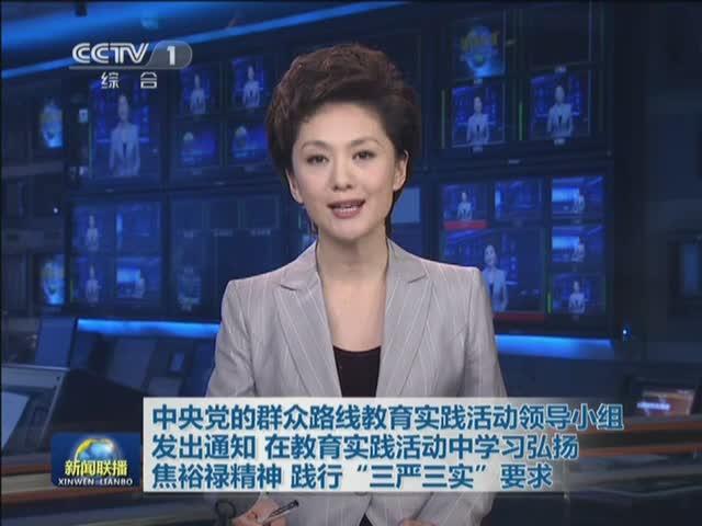 """中央党的群众路线教育实践活动领导小组发布通知  在教育实践活动中学习弘扬焦裕禄精神  践行""""三严三实""""要求"""