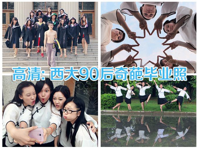 高清:广西大学90后奇葩毕业照
