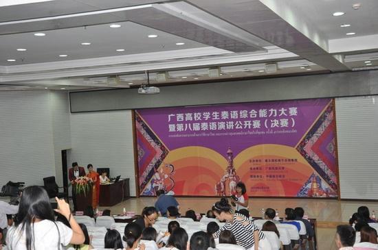 广西高校第八届泰语演讲公开赛决赛在邕举行(图)