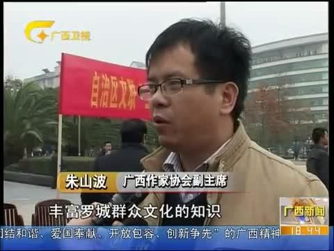"""""""我们的中国梦""""文化进万家:广西乡土情深""""三下乡"""" 新意情意诚意扑面而来"""