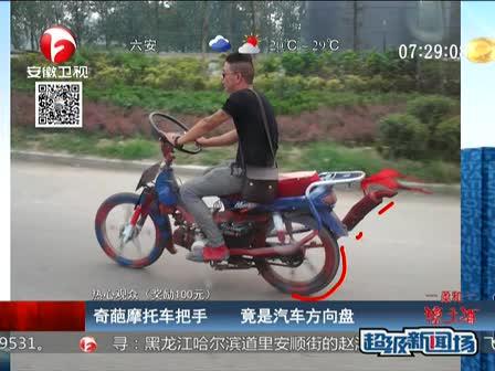摩托车 自行车 448