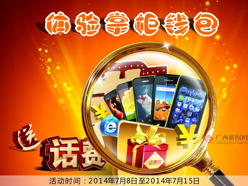 掌柜钱包走进广西,桂盛卡客户享好礼!