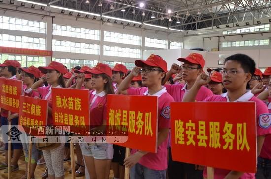 """广西540名""""西部计划""""志愿者出征 分赴艰苦地区"""