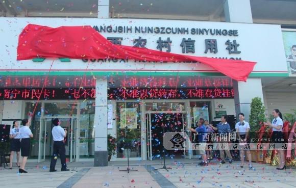 南宁市区农村信用社翡翠园分社、上尧总社开业