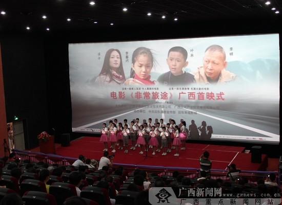 广西第一部关注留守儿童公益电影在田东首映