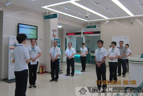 农行藤县支行注重网点晨会质量提升工作