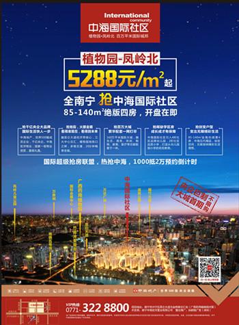 凤岭北现5288元/�O起价 中海国际社区颠覆南宁价格想象