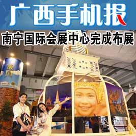 广西手机报9月15日上午版