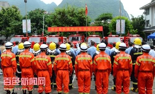 凌云:70多万元为辖区乡镇配备消防专用车