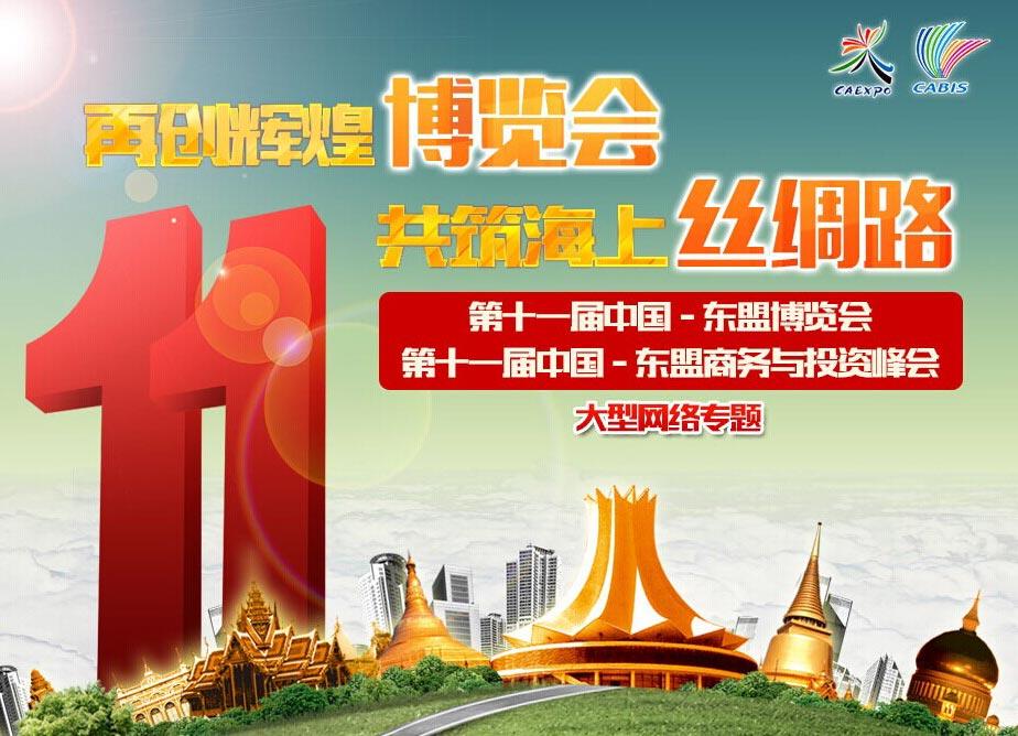 """第11届中国-东盟博览会 共建""""海上丝路"""""""