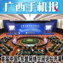 广西手机报9月18日下午版