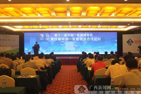 专家共议中国-东盟物流合作 促海上丝绸之路建设
