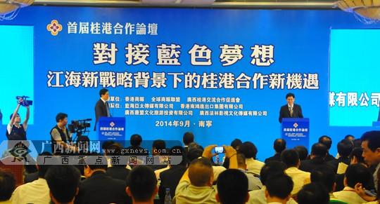 首届桂港合作论坛在南宁举行 对接蓝色梦想(图)