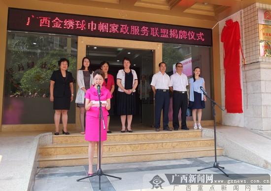广西成立家政服务联盟 促进家政行业规范与职业化