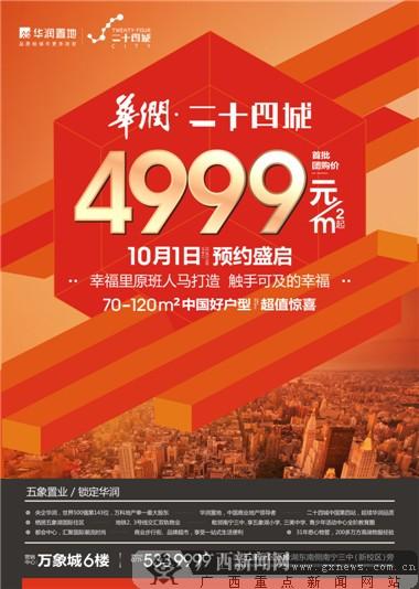 华润二十四城4999元/�O起, 10月1日盛大预约!