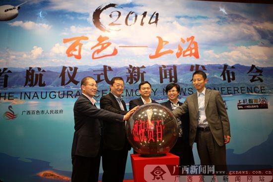 百色至上海航线将于10月28日起正式通航