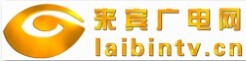 第五届广西网络媒体峰会协办单位