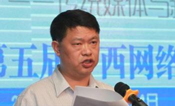 广西壮族自治区互联网信息办公室主任金化伦致辞