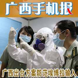 广西手机报10月23日上午版