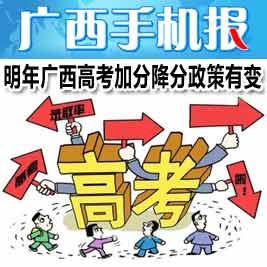 广西手机报11月2日上午版