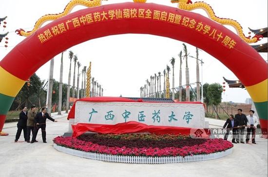 广西中医药大学纪念办学80周年