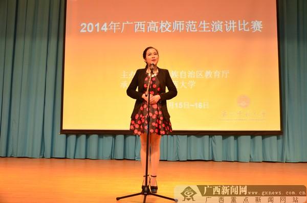 广西首届高校师范生演讲比赛在广西师范大学举行