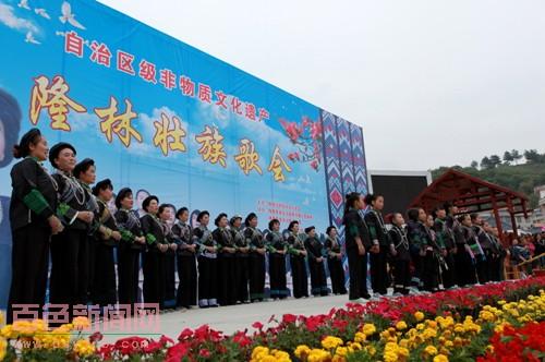 """隆林举办""""三月三""""壮族歌会-广西新闻网图片"""