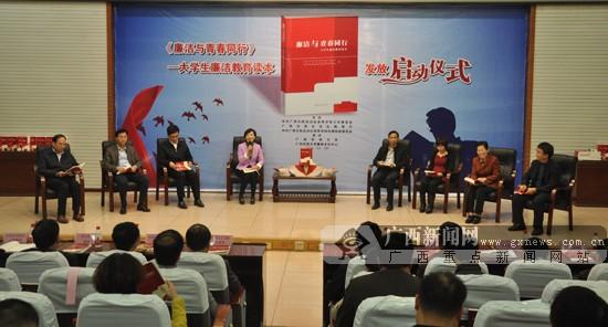 广西首次编写大学生廉洁教育读本发给20万大学生