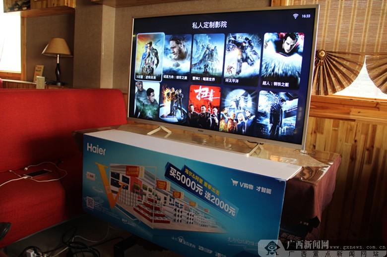 海尔携手阿里推购物电视 开启第三种购物形态