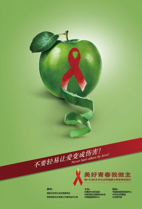 2014年世界艾滋病日宣传海报-广西新闻网