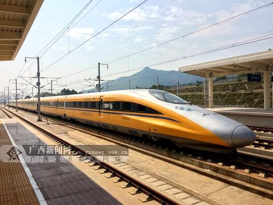 贵广高铁15日起试运行 网上可办理春运学生团体票