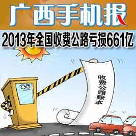 广西手机报12月23日下午版