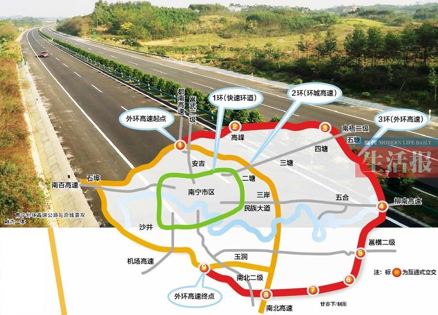 南宁外环高速公路26日建成通车 进出邕城将更快捷
