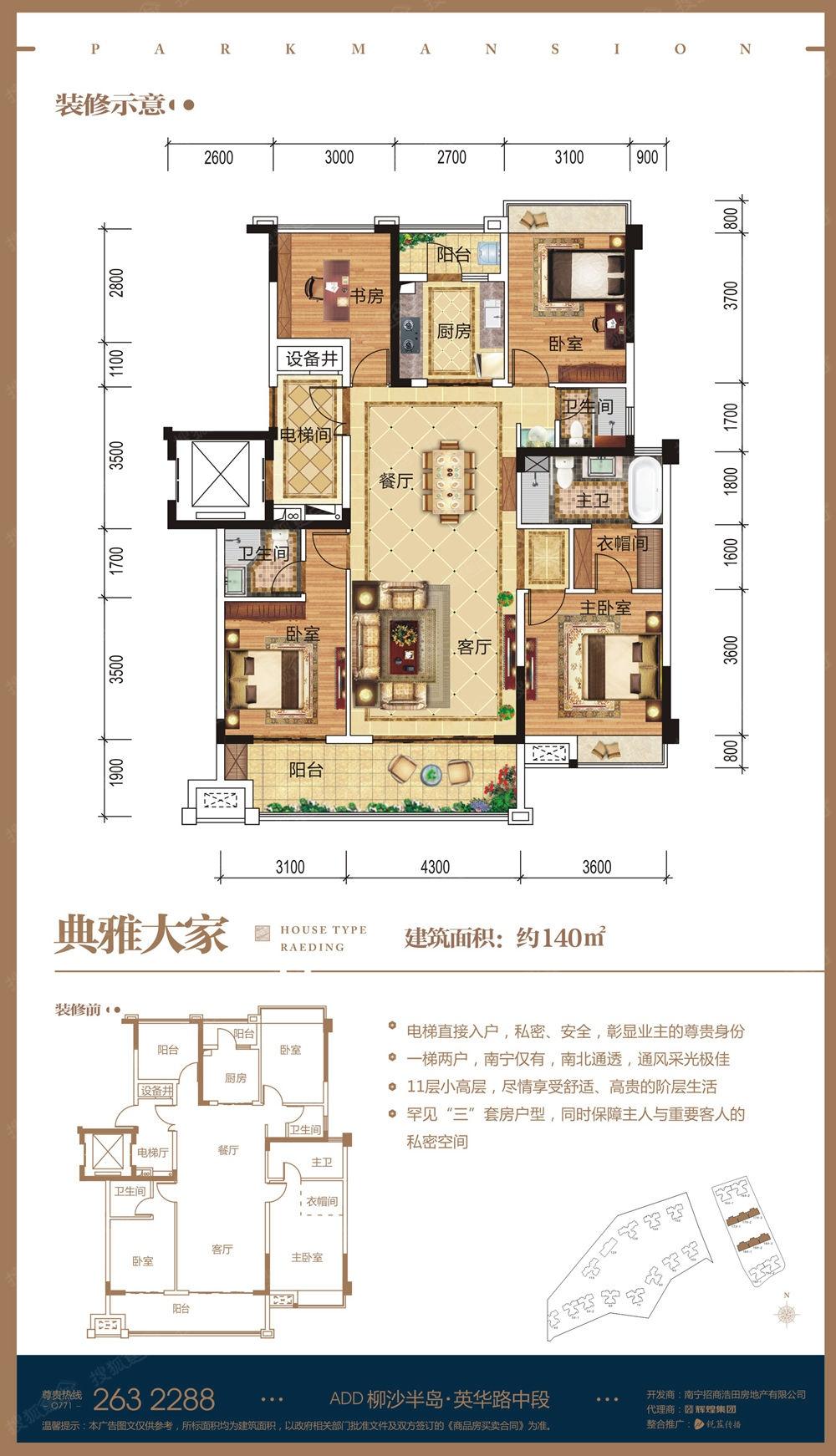 招商·雍景湾140㎡户型图