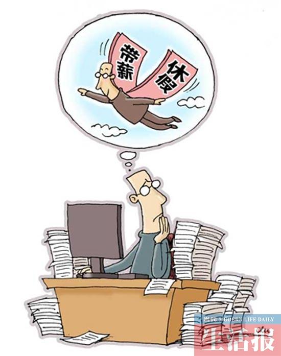 """委员提议""""分省分时""""休年假 或能避免旅游""""黄金粥"""""""