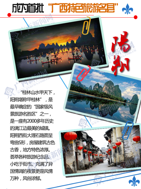 """广西""""两会""""名词解释:广西特色旅游名县"""